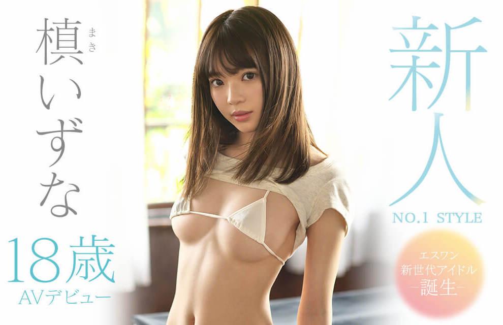18岁美少女槙泉奈出道 体型娇小女神诞生!
